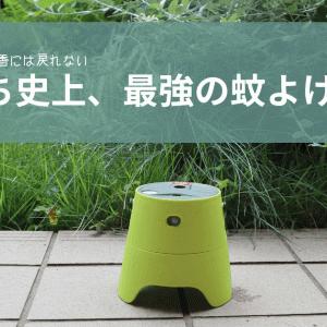 庭・ガーデニング・屋外の蚊よけ対策・蚊駆除の方法[蚊取り線香より、おすすめ]
