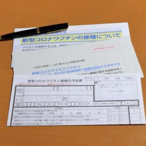 新型コロナウイルスワクチン接種券が届く