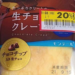 【生チョコクレープ(モンテール)】第15回 : 評価!クリームたっぷりチョコどっさり生地ふわふわクレープ!20%引!!