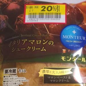 【イタリアマロンのシュークリーム(モンテール)】第16回 : 評価!今月末までしか買えない大人のマロンシュークリーム!20%引!!