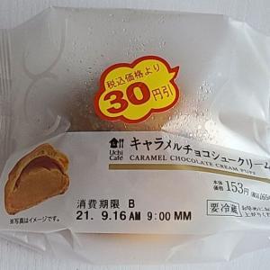 【キャラメルチョコシュークリム(ローソン)】第18回 : 評価!キャラメルという名の大人向けでビターなシュークリーム!30円引!!