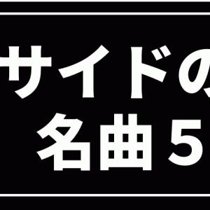 【ノエルのファン必見】聴く価値アリ、OASISの隠れた名曲5選!!