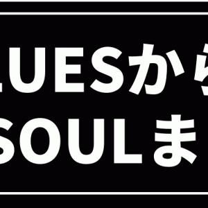 【アート好き必見】封印され続けた曲「Boy With The Blues」から、奇抜アート満載『Dig Out Your Soul』にまつわる話