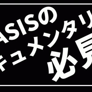 【舞台裏も盛りだくさん】OASISのドキュメンタリー作品を観よう!!