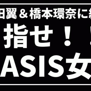 【OASIS女子入門】本田翼も!橋本環奈も!イケてる女子はみんな聴いてる、OASIS最初の10曲はコレでOK☆