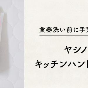 食器洗い前に手荒れを防ぐ ヤシノミ キッチンハンドクリーム