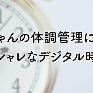 赤ちゃんの体調管理に最適 温度・湿度も表示できるオシャレなデジタル時計