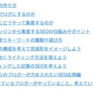 【ブログ】アフィリエイト講座
