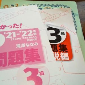 【雑談】今日の勉強と、4連休の帰省