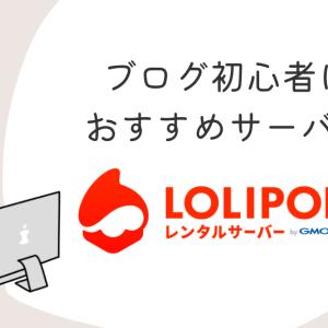 ブログ初心者におすすめのサーバー「ロリポップ」