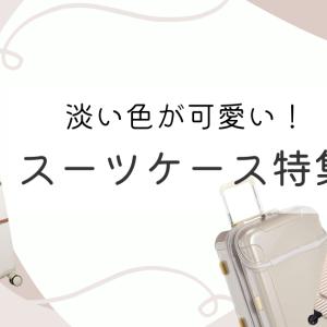 楽天で買える!淡い色が可愛いおしゃれなスーツケース特集!