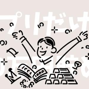 【finbee】キャッシュレスでも小銭貯金しよ。アプリ貯金で100万円貯めた話