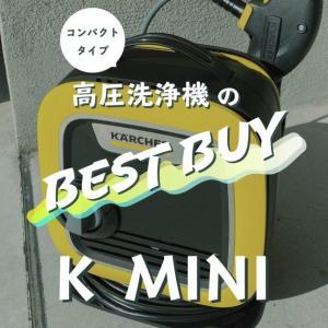 ケルヒャーミニをレビュー!コンパクト高圧洗浄機の決定版だった!