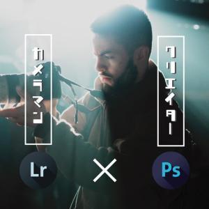 LightroomとPhotoshopの違いを比較するよ!