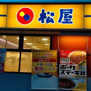 【食レポ】松屋 黒毛和牛100%ハンバーグ。