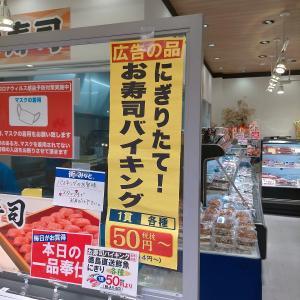 【今週のお題】寿司 寿司バイキングでプチ贅沢