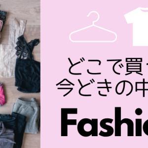 【2021年】今どき中学生女子の服どこで買う?プチプラ通販サイト5選
