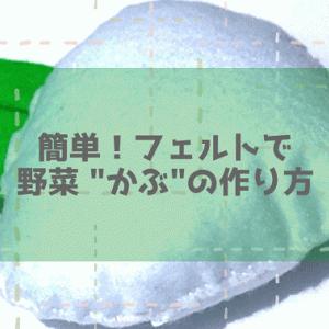 """【手作りグッズ】簡単!フェルトで野菜の""""かぶ""""の作り方【ダイソー】"""