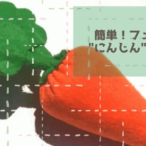 """【手作りグッズ】簡単!フェルトで野菜""""にんじん""""の作り方【100均】"""