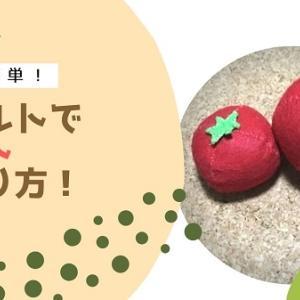 """【手作りグッズ】簡単!フェルトで野菜""""トマト""""の作り方【100均】"""