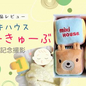 【レビュー】ミキハウスのベビーキューブで記念撮影♪【かわいい赤ちゃん】
