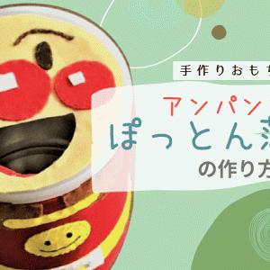 """【手作り】ミルク缶でアンパンマン""""ポットン落とし""""のつくりかた"""