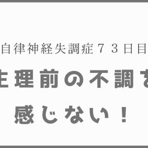 【自律神経失調症73日目】生理前の不調を感じない!