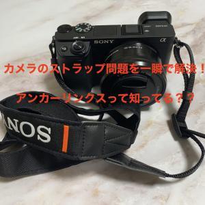 【便利グッズ】カメラのストラップの着脱が一瞬でできる魔法のアイテム「アンカーリンクス」って知ってる?