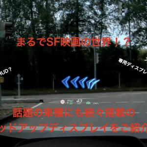 【車の豆知識】国産車にも続々投入されているヘッドアップディスプレイって何?