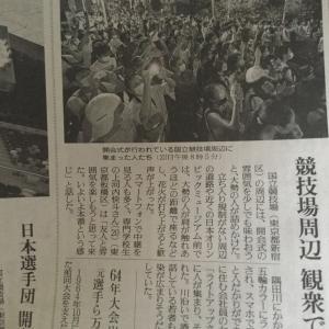 東京五輪開会式の国立競技場の外は密になっていた❗️