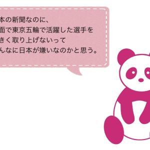 日本が嫌いな新聞の一面に注目