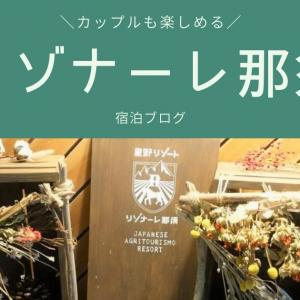 【カップルも楽しめる】リゾナーレ那須の宿泊ブログ【お得に泊まる】