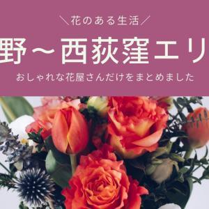 https://romolog.net/flower-shop-nakano_area/