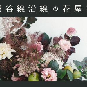 東急 世田谷線沿線のおしゃれな花屋さん8選【2021年最新】