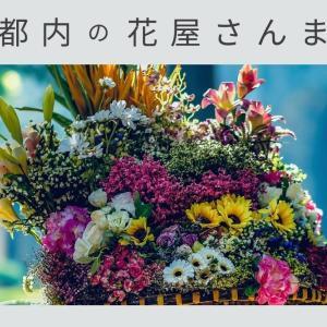 東京都内のおしゃれな花屋さんをエリア別にまとめました【詳しさNo.1】