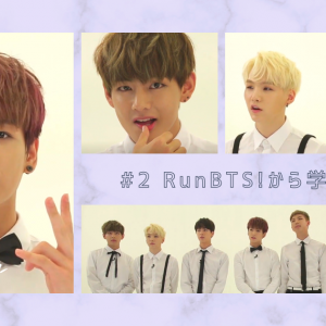 #2 Run BTSから学ぶ 性別