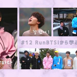 #12 Run BTS!から学ぶ 褒め言葉