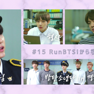 #15 Run BTS!から学ぶ 警察