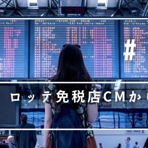 #17 ロッテ免税店CMから学ぶ 旅行
