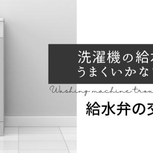 洗濯機の給水システムがうまくいかないときの対処法 その2 パナソニック洗濯機の水がでない