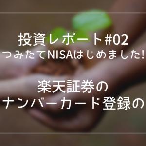 【投資レポート#02】つみたてNISAはじめました! 楽天証券のマイナンバー登録のコツ