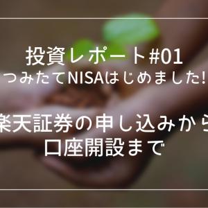 【投資レポート#01】つみたてNISAはじめました! 楽天証券申し込みから口座開設まで