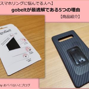 【スマホリングに悩んでる人へ】Gobeltが最適解である5つの理由【商品紹介】