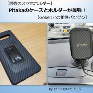 【最強のスマホホルダー】Pitakaのケースとホルダーが最強!【Gobeltとの相性バツグン】