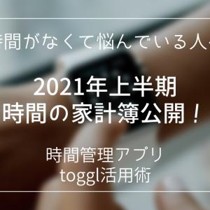 【時間がなくて悩んでる人へ】2021年上半期時間の家計簿公開!【toggl活用術】