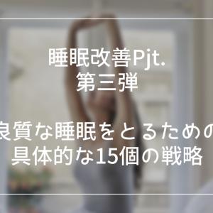 【睡眠改善Pjt.】良質な睡眠をとるための具体的な15個の戦略【第三弾】