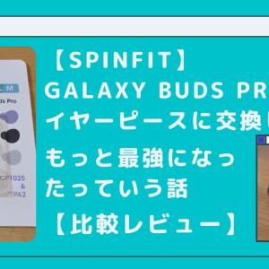 【Spinfit】Galaxy Buds Pro 専用のイヤーピースに交換したらもっと最強になったていう話【比較レビュー】