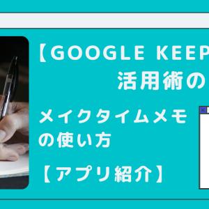 【Google Keep 活用術の紹介】メイクタイムメモの使い方