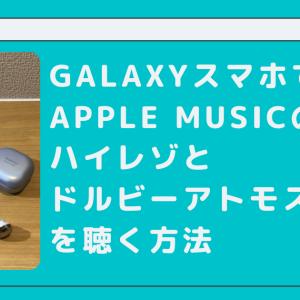Galaxyスマホで Apple Musicのハイレゾとドルビーアトモスを聴く方法