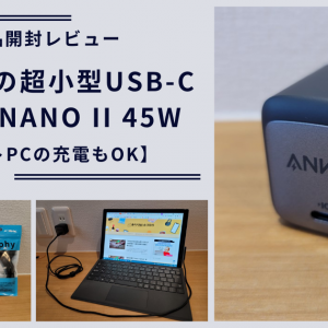 Ankerの超小型USB-C充電器 Nano II 45W 開封レビュー